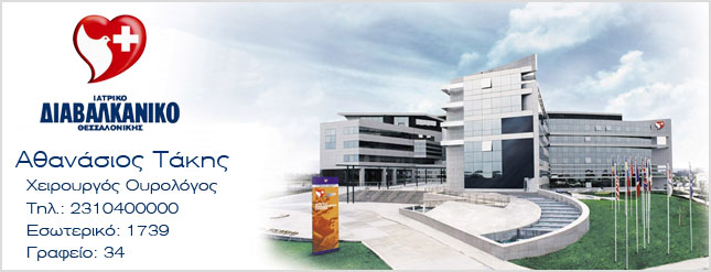 Ιατρικό Διαβαλκανικό Κέντρο - Αθανάσιος Τάκης - Χειρουργός Ουρολόγος - Τηλ.: 2310400000 - Εσωτερικό: 1739 - Γραφείο: 34