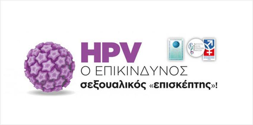 HPV Επικίνδυνος σεξουαλικός επισκέπτης